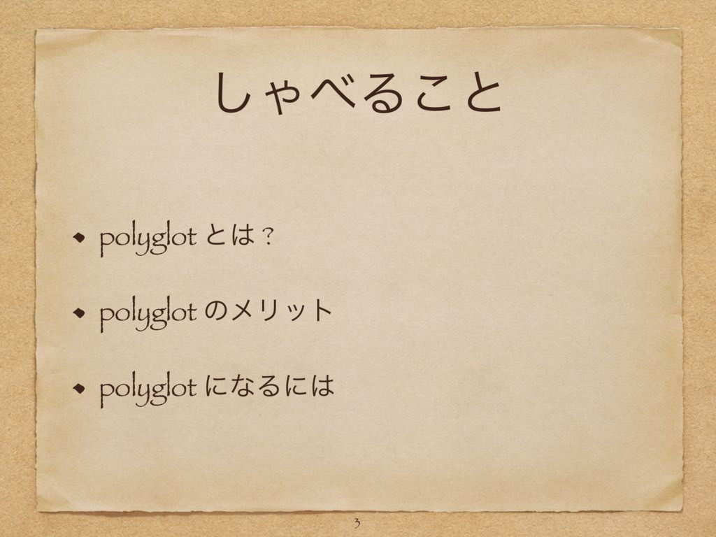 ͠ΌΔ͜ͱ polyglot ͱ ? polyglot ͷϝϦοτ polyglot ʹͳ...