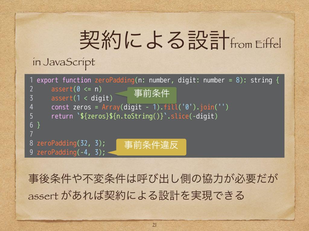 ܖʹΑΔઃܭ 21 in JavaScript 1 export function zero...