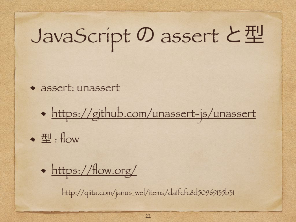 JavaScript ͷ assert ͱܕ http://qiita.com/janus_w...