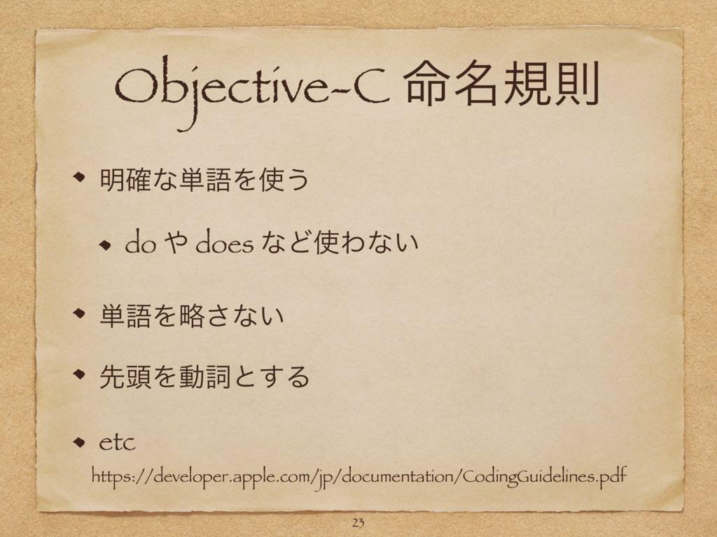Objective-C ໋໊نଇ ໌֬ͳ୯ޠΛ͏ do  does ͳͲΘͳ͍ ୯ޠΛུ...