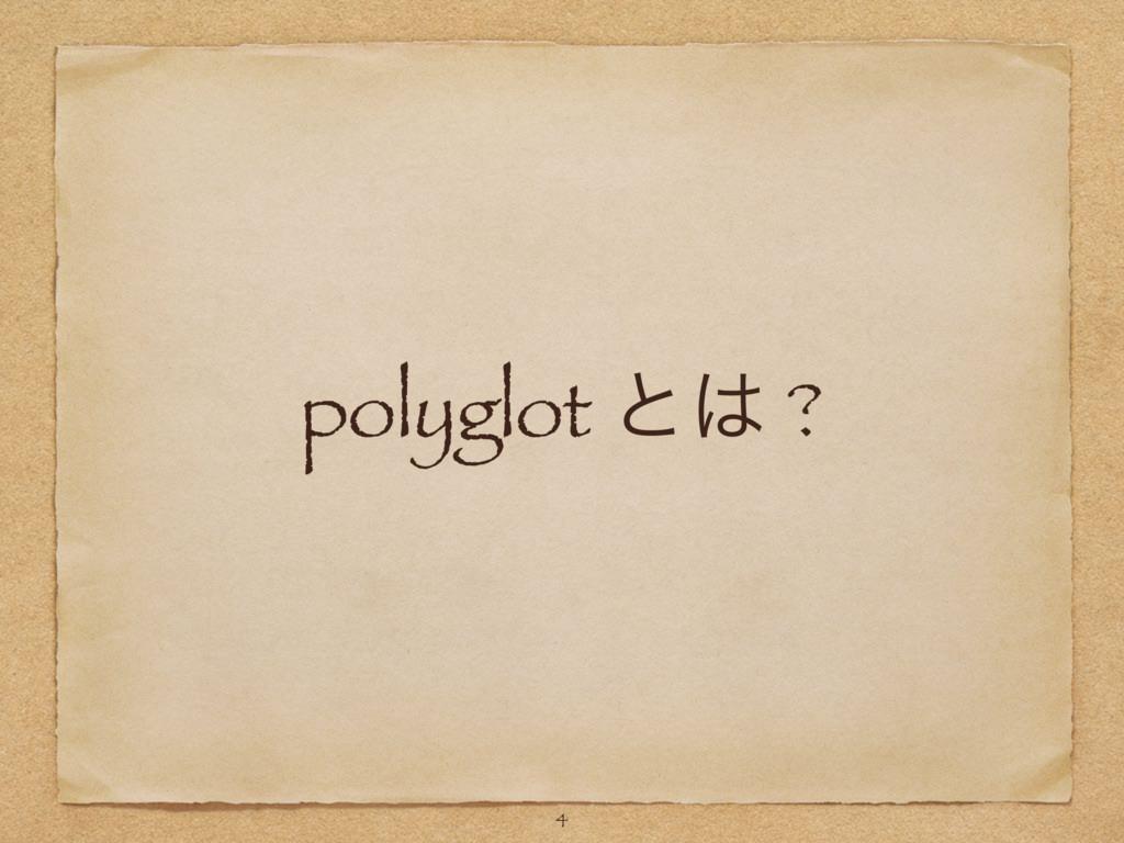 polyglot ͱ ? 4