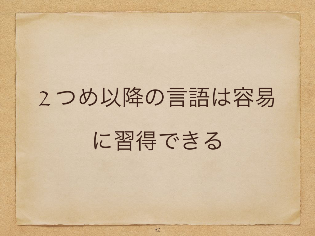 2 ͭΊҎ߱ͷݴޠ༰қ ʹशಘͰ͖Δ 32