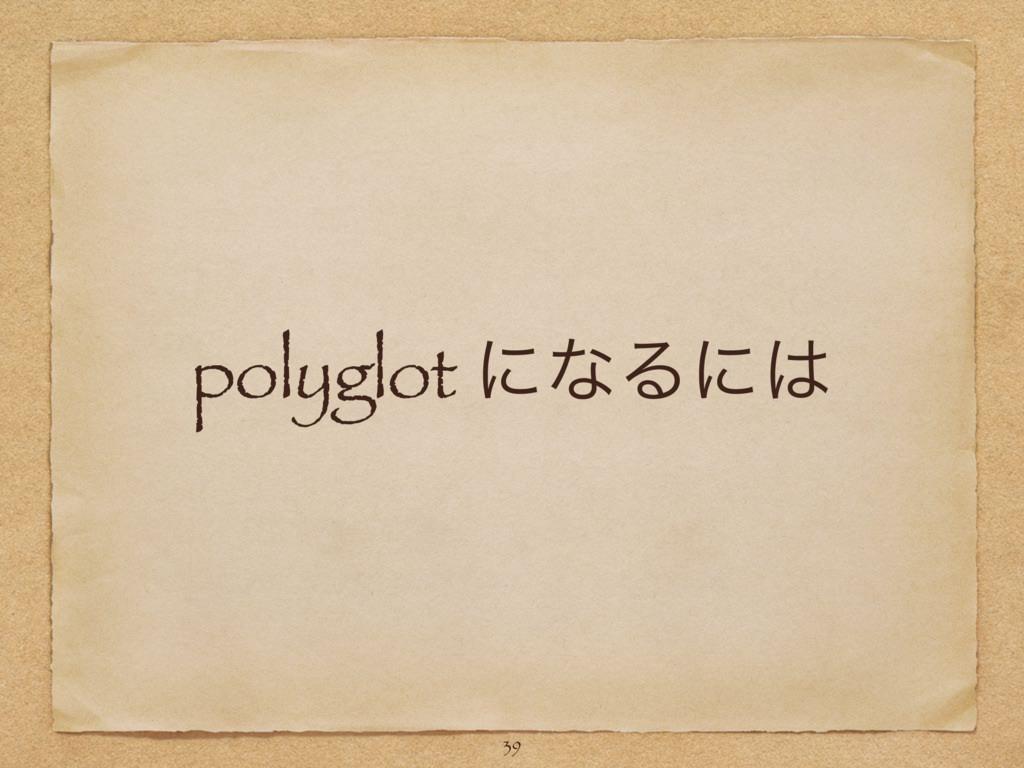 polyglot ʹͳΔʹ 39
