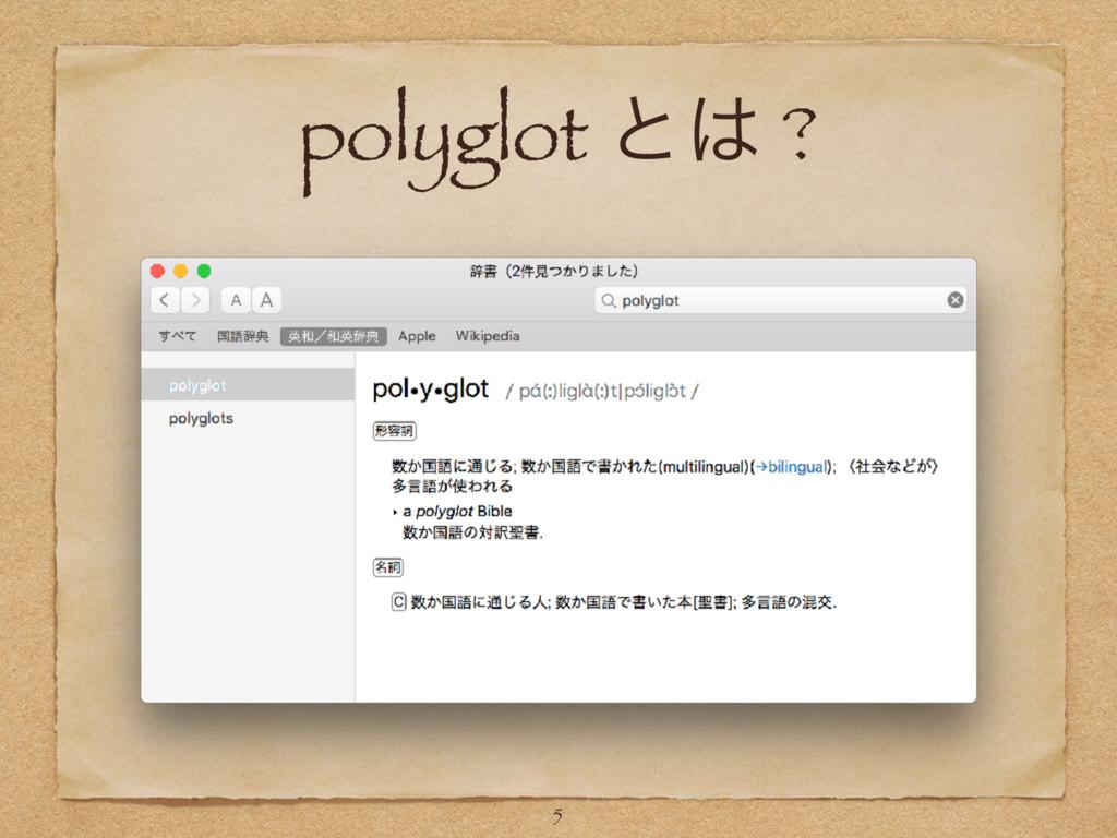 polyglot ͱ ? 5