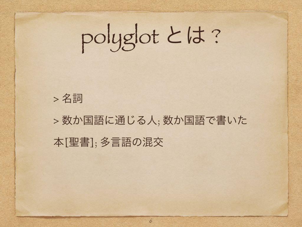 polyglot ͱ ? 6 > ໊ࢺ > ͔ࠃޠʹ௨͡Δਓ; ͔ࠃޠͰॻ͍ͨ ຊ[ॻ...