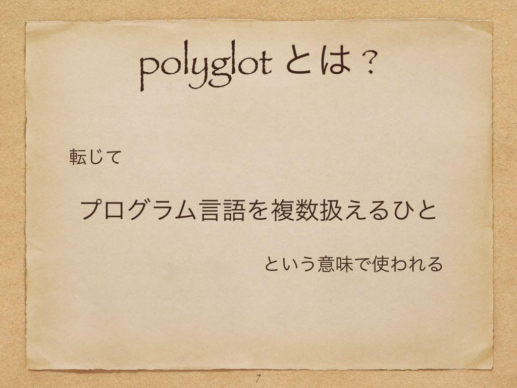 polyglot ͱ ? 7 సͯ͡ ϓϩάϥϜݴޠΛෳѻ͑Δͻͱ ͱ͍͏ҙຯͰΘΕΔ