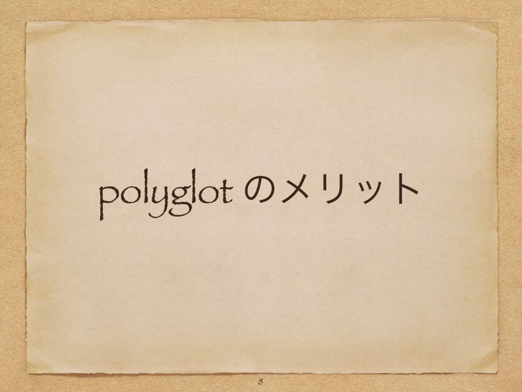 polyglot ͷϝϦοτ 8