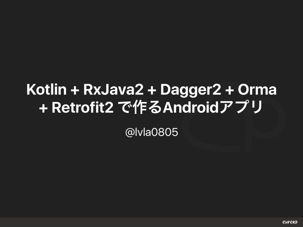 Kotlin + RxJava2 + Dagger2 + Orma + Retrofit2 ...
