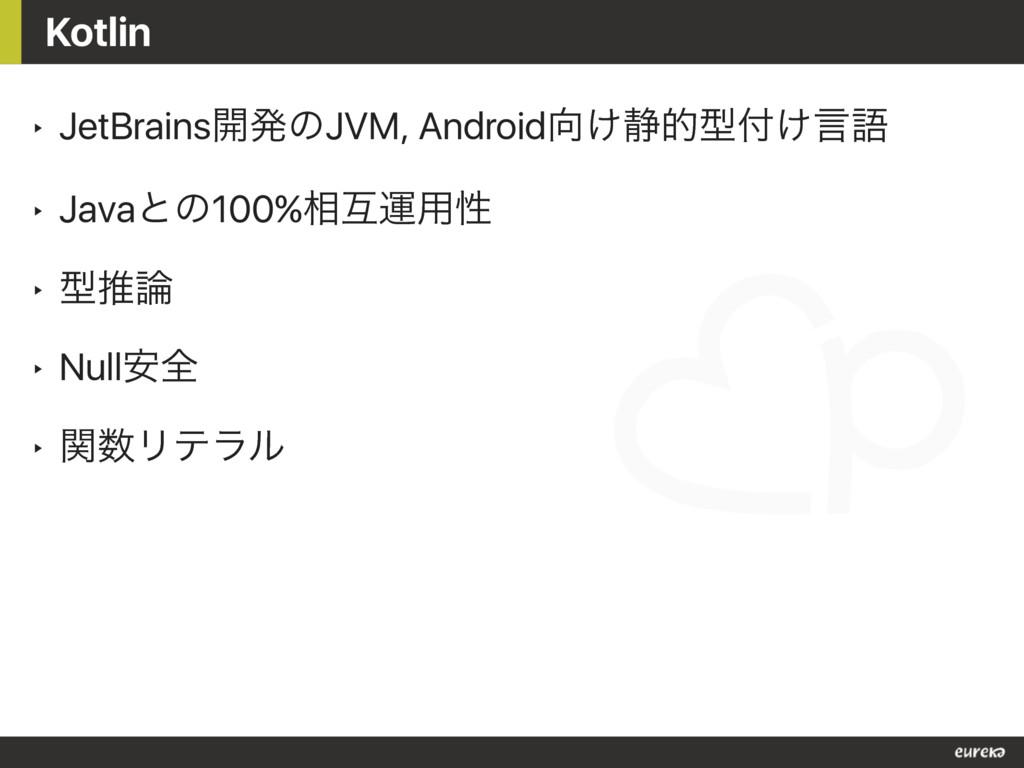 ‣ JetBrains։ൃͷJVM, Android͚੩తܕ͚ݴޠ ‣ Javaͱͷ100...