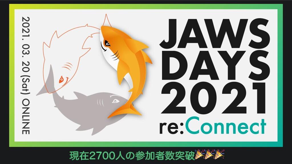 ࠓ͍ͨ͜͠ͱ JAWS DAYS 2021 2021年3月20日(土) 9:50〜18:2...