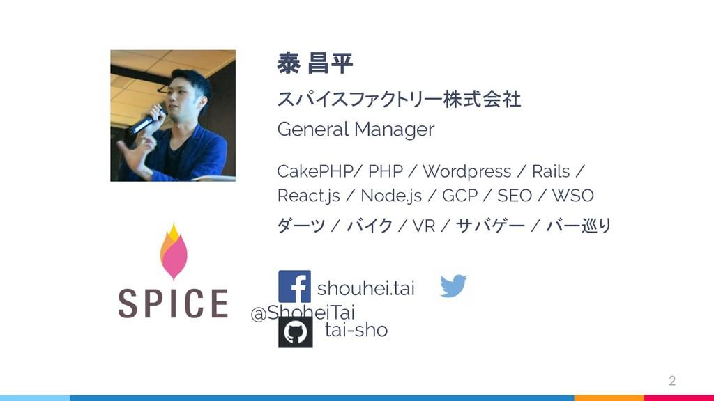 2 shouhei.tai @ShoheiTai 泰 昌平 スパイスファクトリー株式会社 Ge...