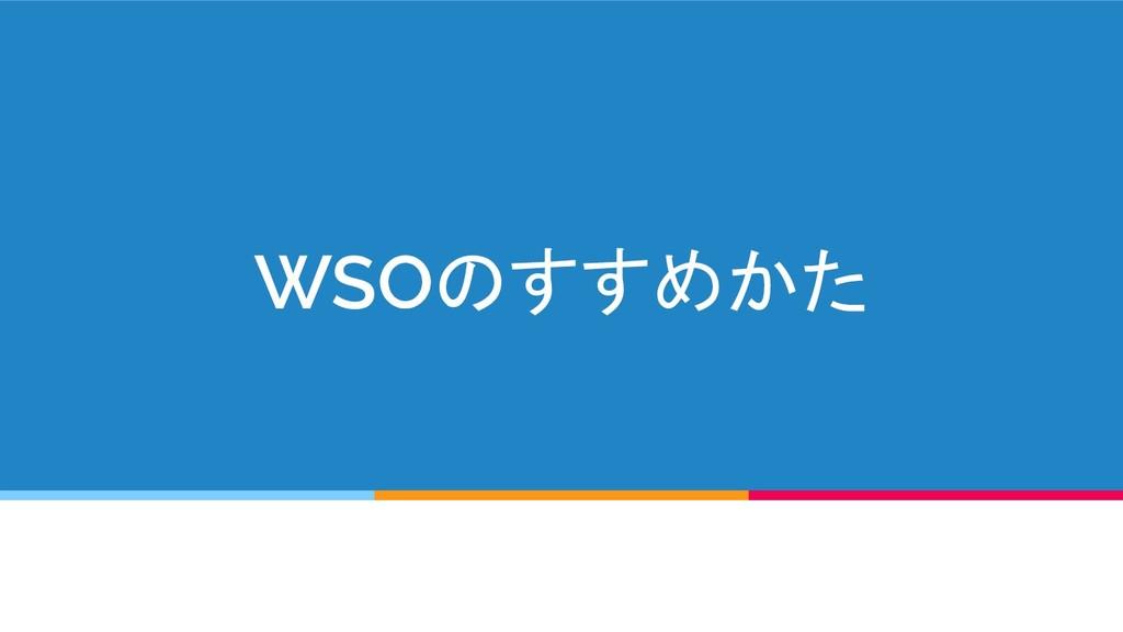 WSOのすすめかた