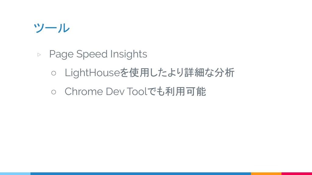 ツール ▷ Page Speed Insights ○ LightHouseを使用したより詳細...