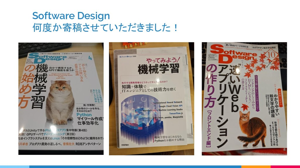Software Design 何度か寄稿させていただきました!