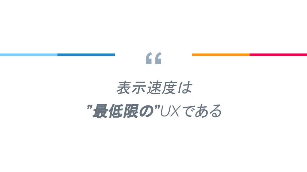 """"""" 表示速度は """"最低限の""""UXである"""