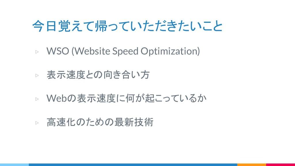 今日覚えて帰っていただきたいこと ▷ WSO (Website Speed Optimizat...