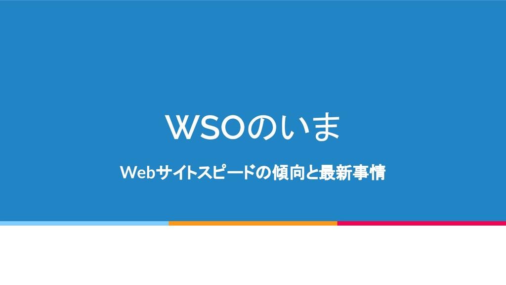 WSOのいま Webサイトスピードの傾向と最新事情