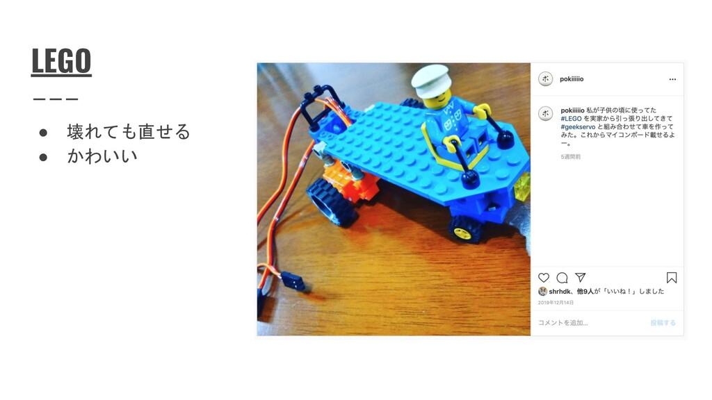 LEGO ● 壊れても直せる ● かわいい
