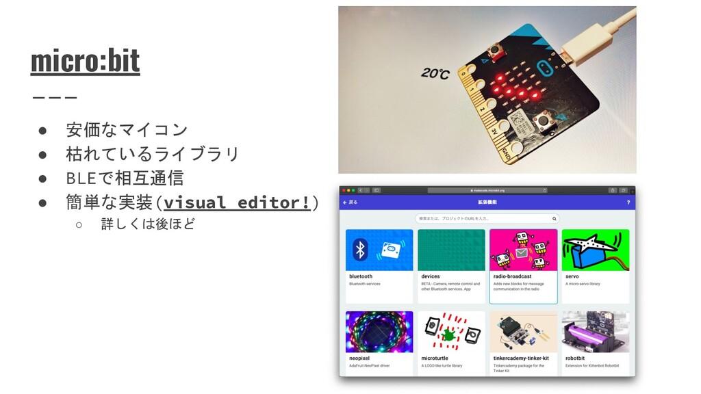 micro:bit ● 安価なマイコン ● 枯れているライブラリ ● BLEで相互通信 ● 簡...