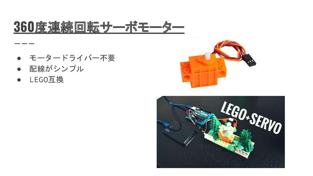 360度連続回転サーボモーター ● モータードライバー不要 ● 配線がシンプル ● LEGO互換