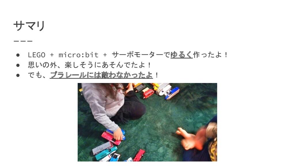 サマリ ● LEGO + micro:bit + サーボモーターでゆるく作ったよ! ● 思いの...
