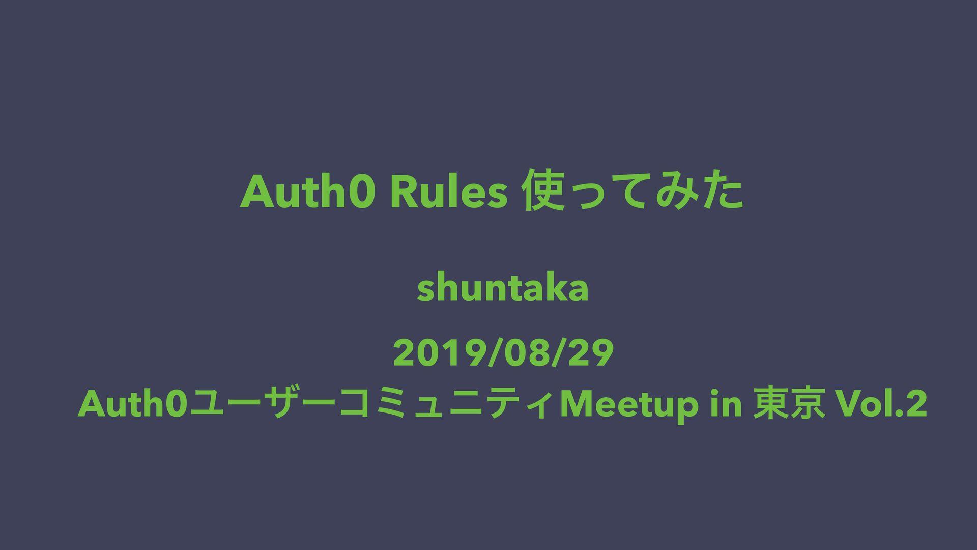 Auth0 Rules ͬͯΈͨ 2019/08/29 Auth0ϢʔβʔίϛϡχςΟMee...
