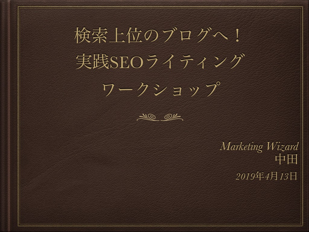 ݕࡧ্Ґͷϒϩάʂ ࣮ફSEOϥΠςΟϯά ϫʔΫγϣοϓ Marketing Wizard...