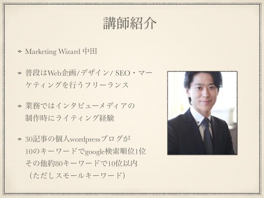 ߨࢣհ Marketing Wizard தా ීஈWebاը/σβΠϯ/ SEOɾϚʔ ...