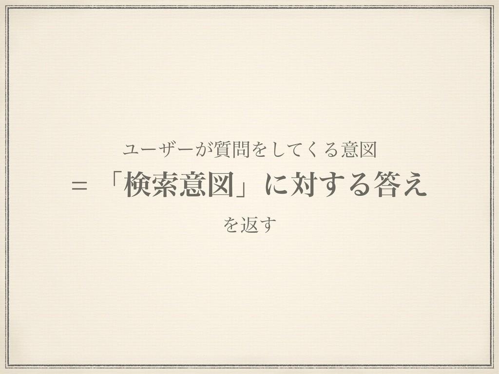 Ϣʔβʔ͕࣭Λͯ͘͠Δҙਤ = ʮݕࡧҙਤʯʹର͢Δ͑ Λฦ͢