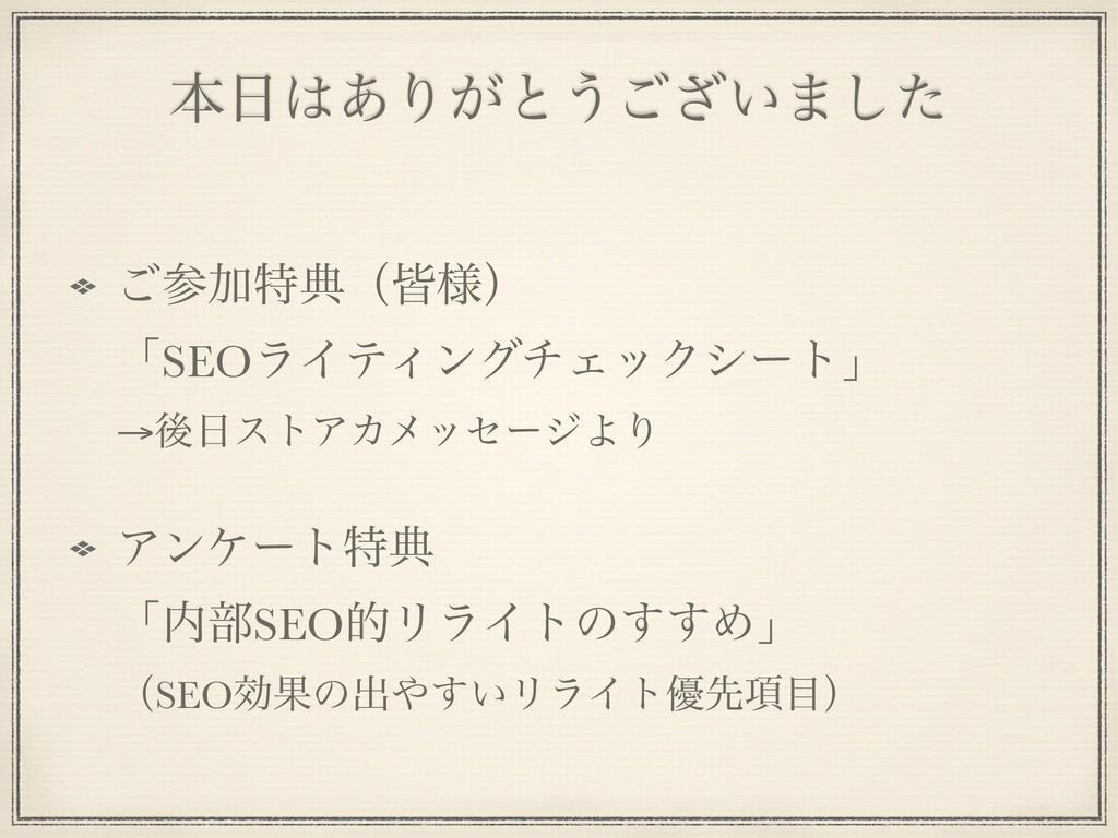 ຊ͋Γ͕ͱ͏͍͟͝·ͨ͠ ͝Ճಛయʢօ༷ʣ ʮSEOϥΠςΟϯάνΣοΫγʔτʯ →...