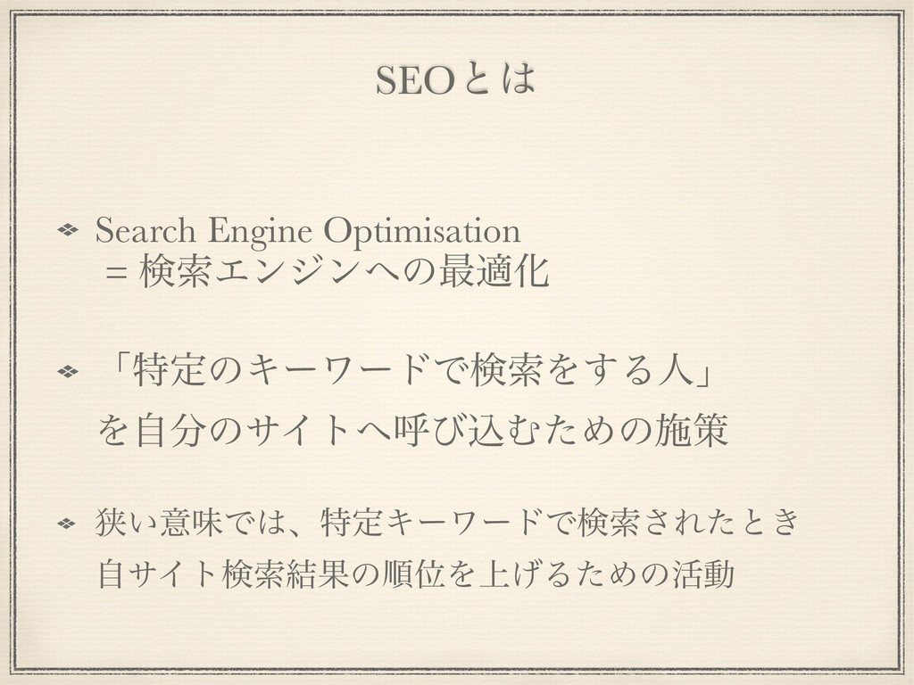SEOͱ Search Engine Optimisation = ݕࡧΤϯδϯͷ࠷దԽ...