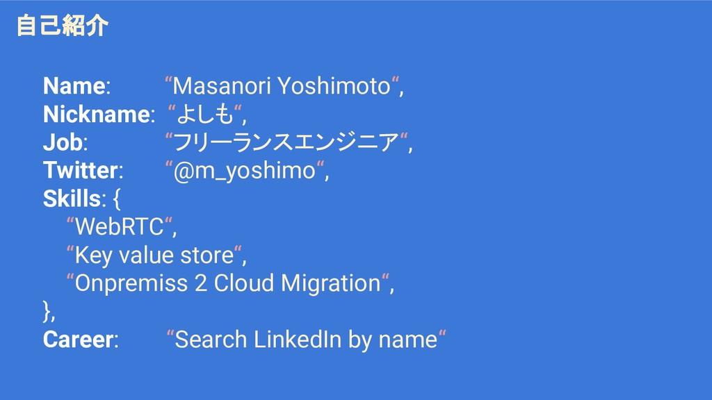 """Name: """"Masanori Yoshimoto"""", Nickname: """"よしも"""", Jo..."""