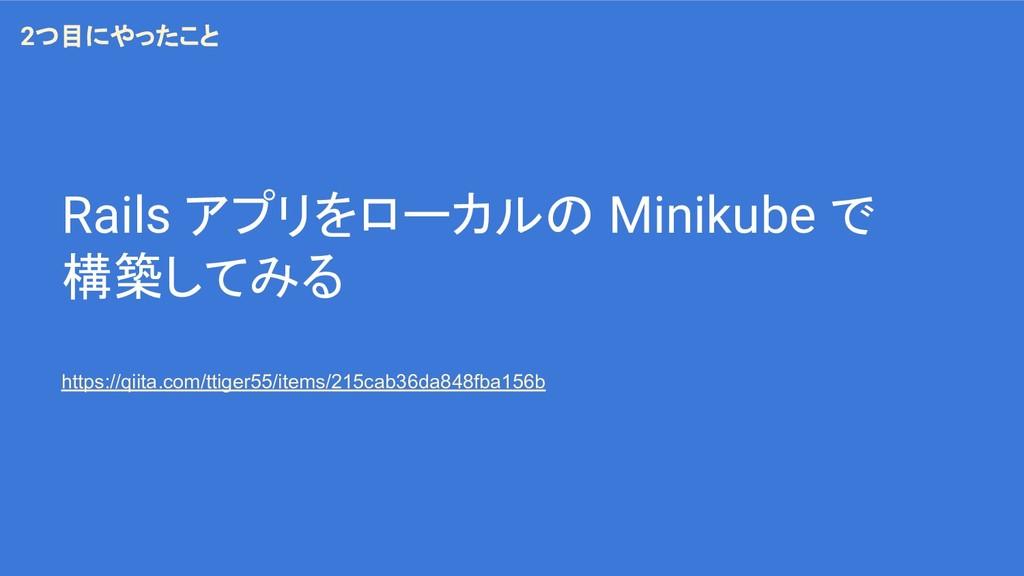 Rails アプリをローカルの Minikube で 構築してみる https://qiita...