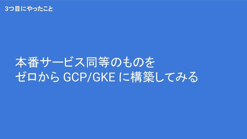 本番サービス同等のものを ゼロから GCP/GKE に構築してみる 3つ目にやったこと
