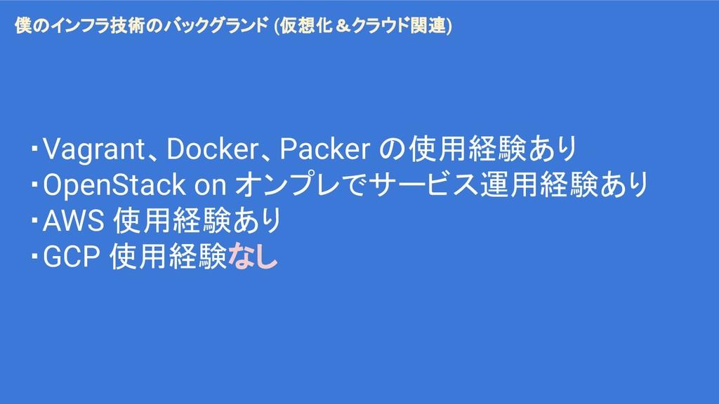 ・Vagrant、Docker、Packer の使用経験あり ・OpenStack on オン...