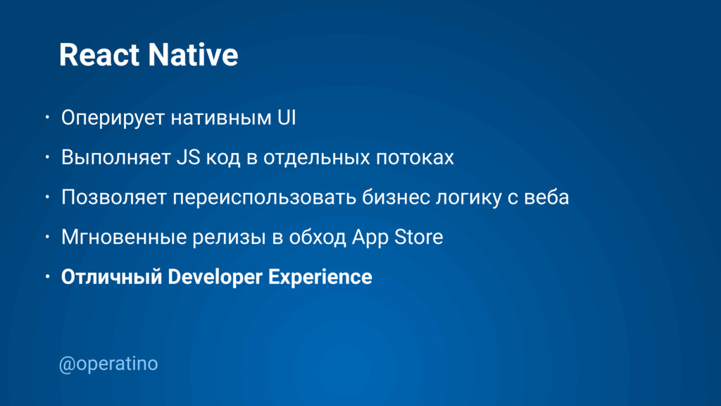 @operatino React Native • Оперирует нативным UI...