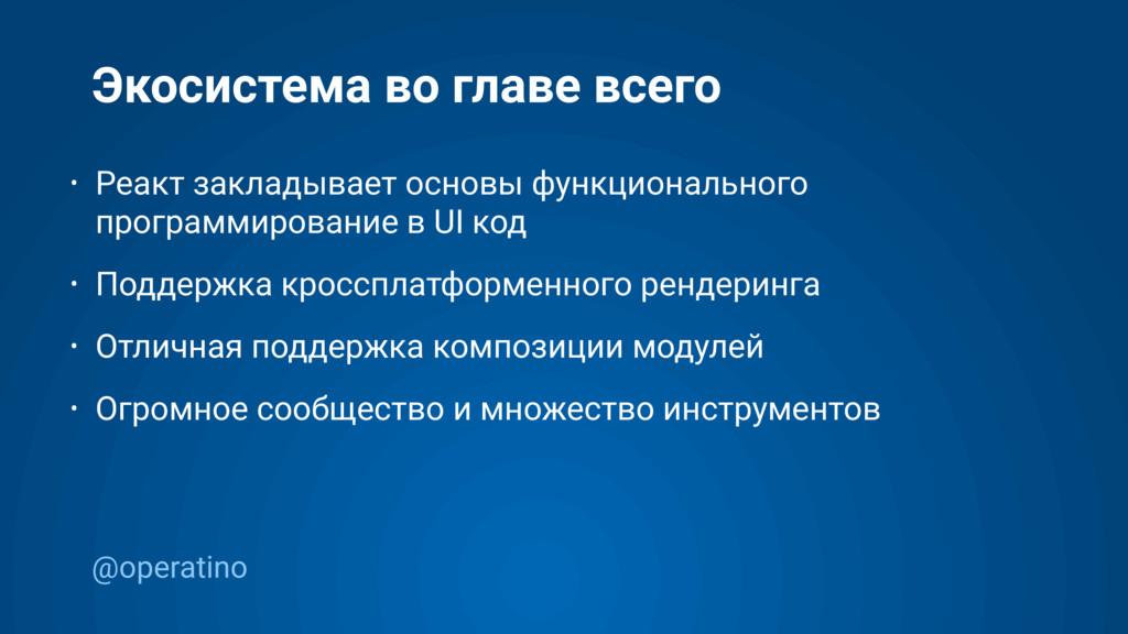 @operatino Экосистема во главе всего • Реакт за...