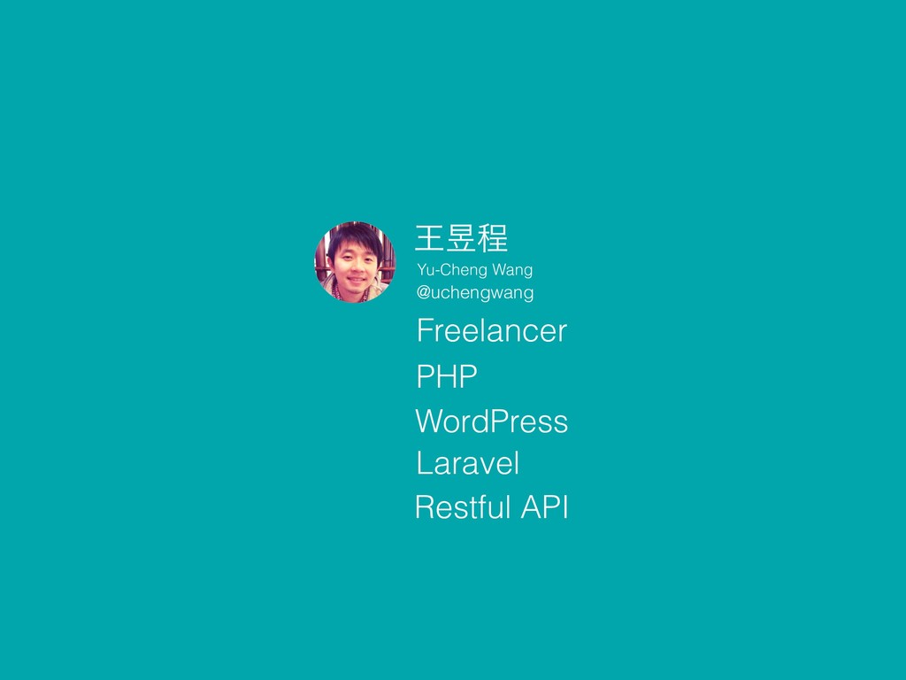 Ԧ₮ఔ Yu-Cheng Wang @uchengwang PHP WordPress Lar...