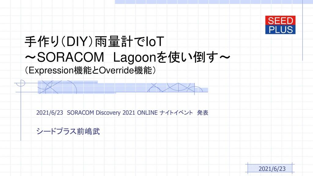 手作り(DIY)雨量計でIoT ~SORACOM Lagoonを使い倒す~ (Expressi...