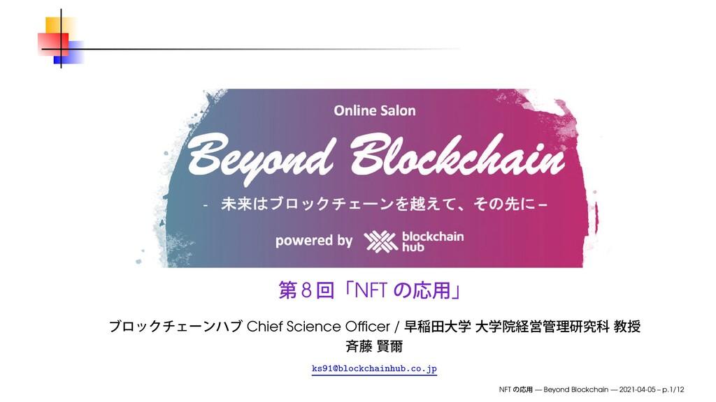 8 NFT Chief Science Officer / ks91@blockchainhub...