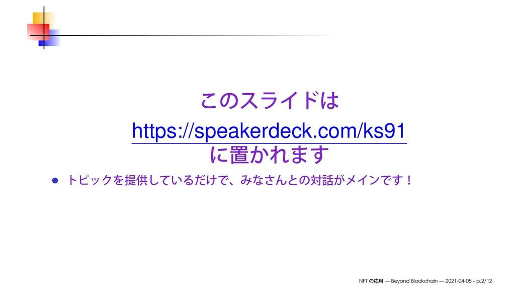 https://speakerdeck.com/ks91 NFT — Beyond Block...
