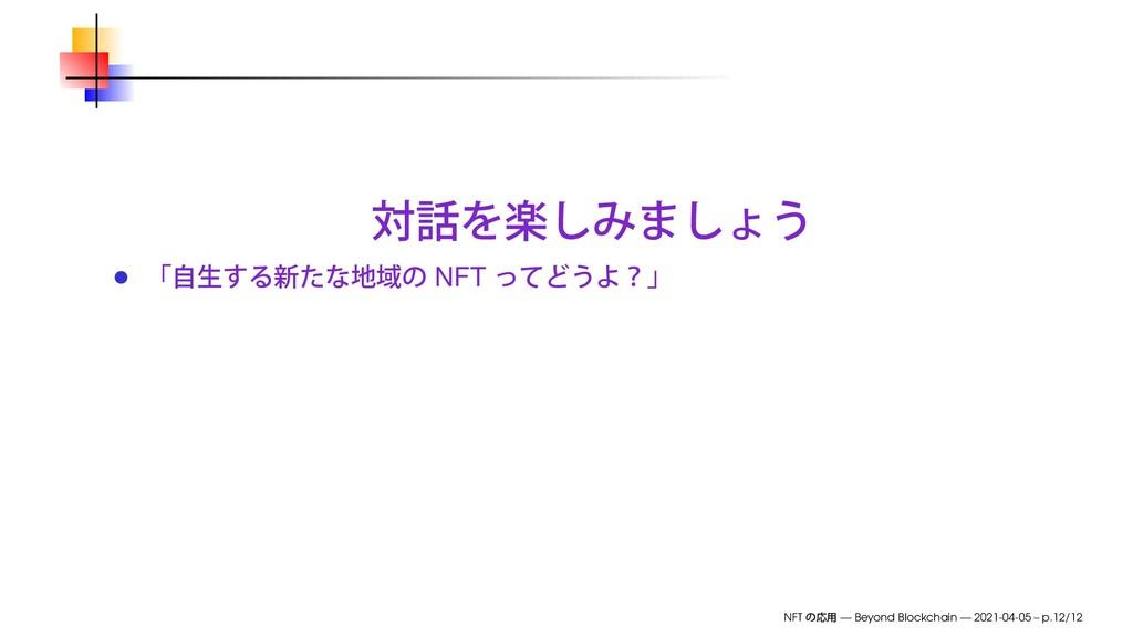 NFT NFT — Beyond Blockchain — 2021-04-05 – p.12...