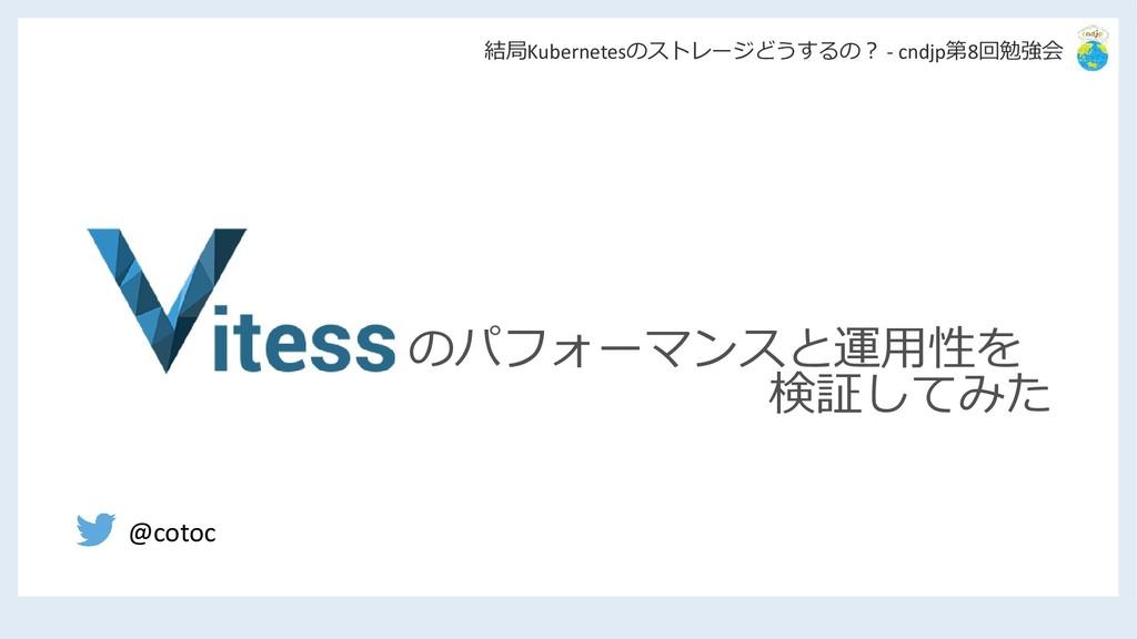 のパフォーマンスと運用性を 検証してみた @cotoc 結局Kubernetesのストレージど...