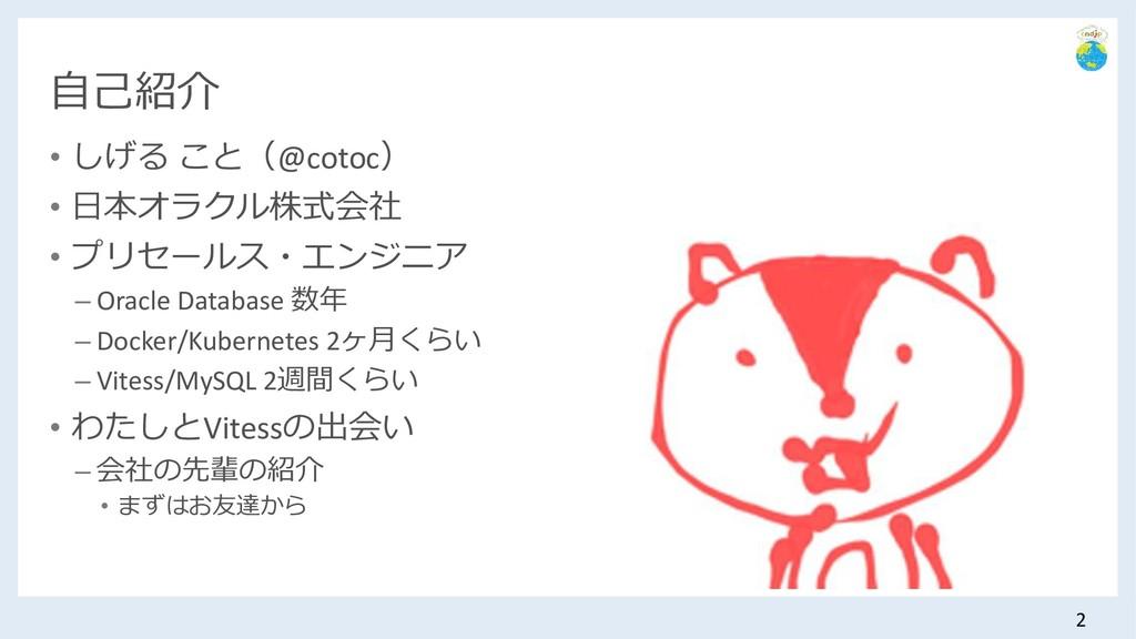 自己紹介 • しげる こと(@cotoc) • 日本オラクル株式会社 • プリセールス・エンジ...