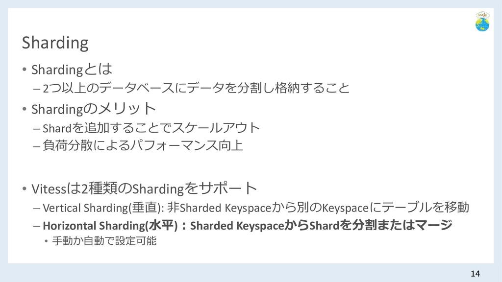 Sharding • Shardingとは – 2つ以上のデータベースにデータを分割し格納する...