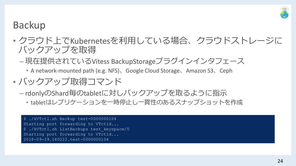 Backup • クラウド上でKubernetesを利用している場合、クラウドストレージに バ...
