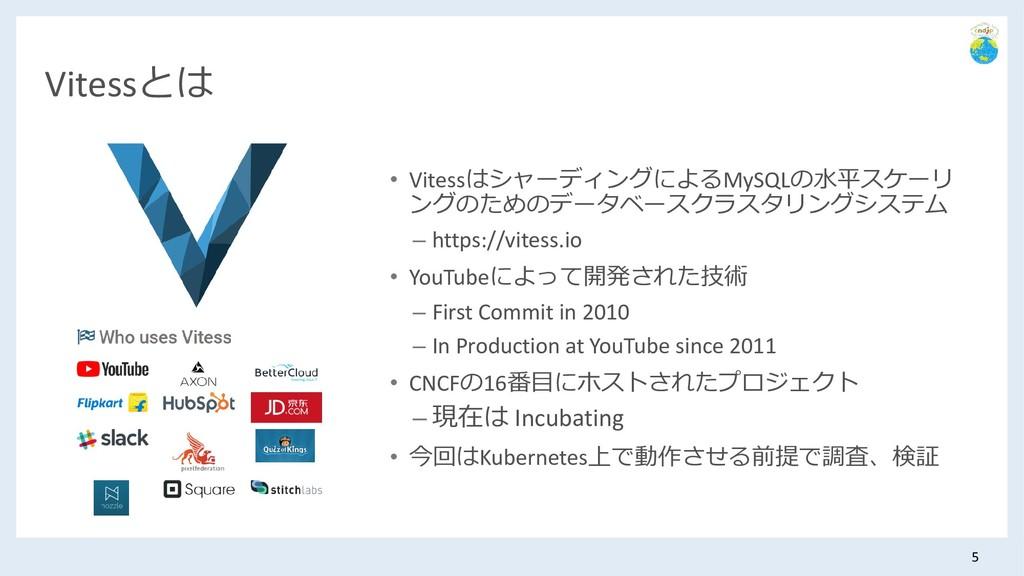 Vitessとは • VitessはシャーディングによるMySQLの水平スケーリ ングのための...