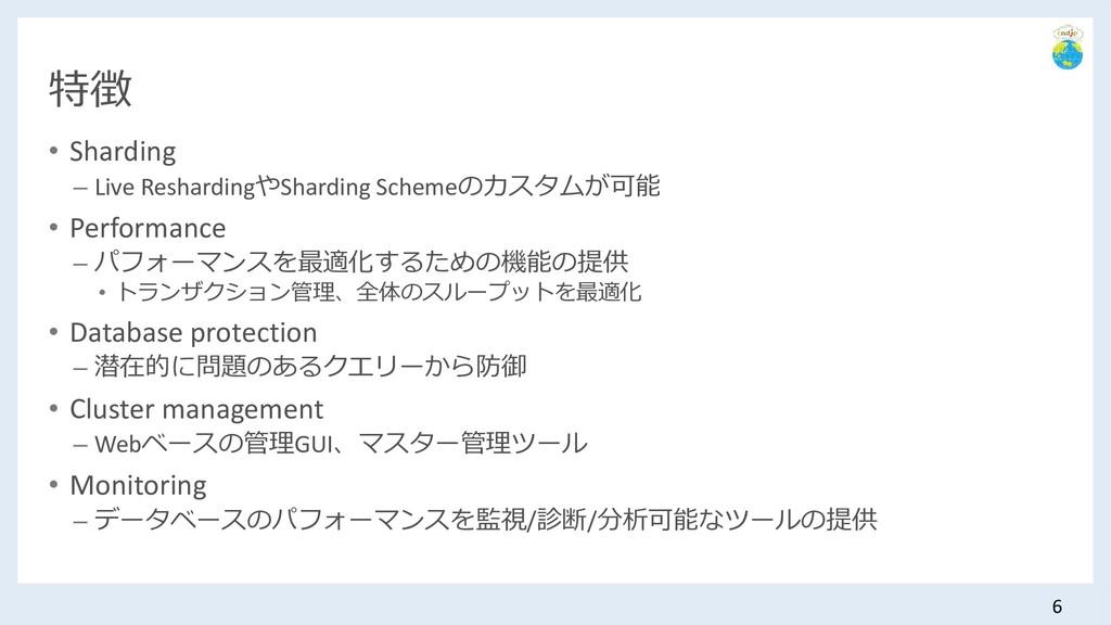 特徴 • Sharding – Live ReshardingやSharding Scheme...
