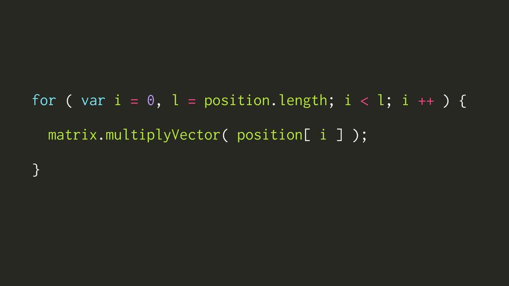 for ( var i = 0, l = position.length; i < l; i ...