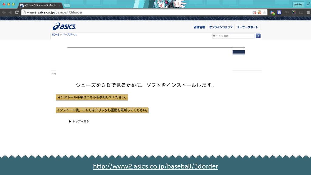 5 http://www2.asics.co.jp/baseball/3dorder